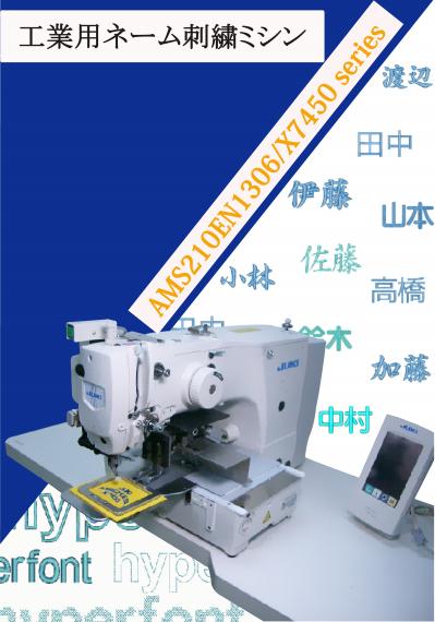 工業用ネーム刺繍機ミシンの画像